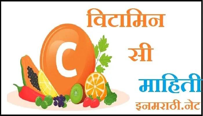 Vitamin C Information in Marathi