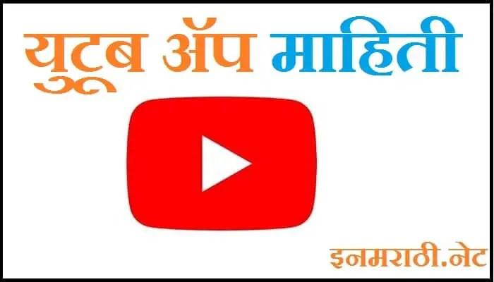 youtube information in marathi