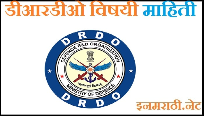 drdo information in marathi