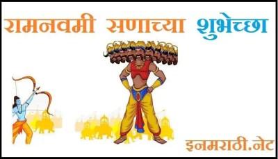 ram navami wishes in marathi
