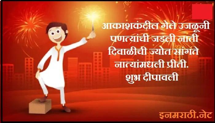 diwali wishes images in marathi