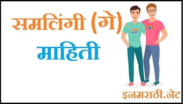 gay information in marathi
