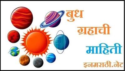 mercury planet information in marathi