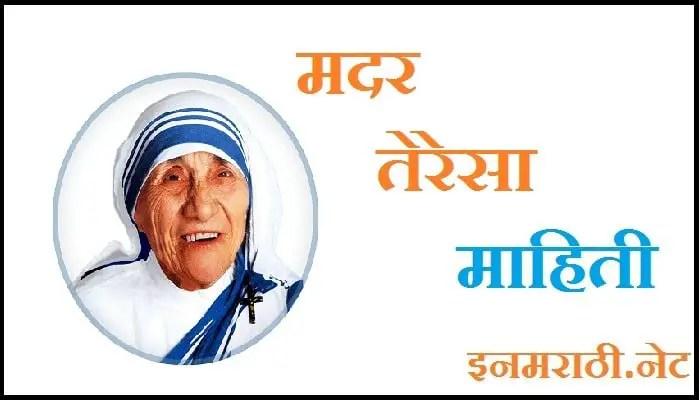 mother teresa information in marathi
