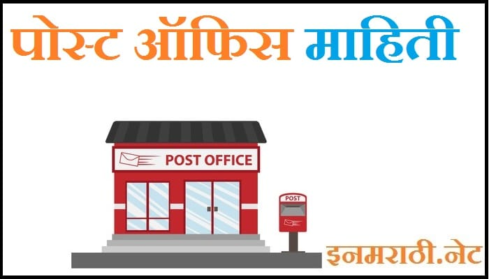 post office information in marathi