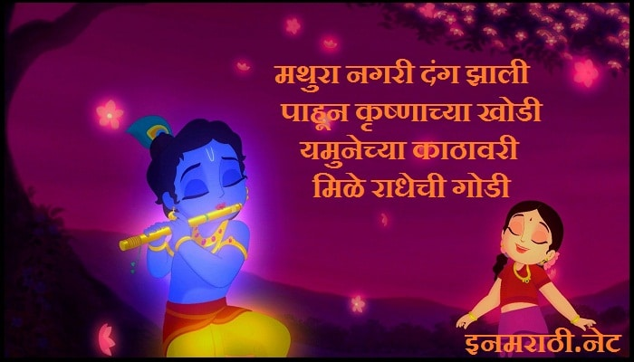 radha krishna images with quotes in marathi