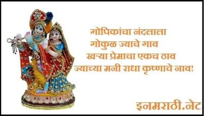 radha krishna quotes in marathi