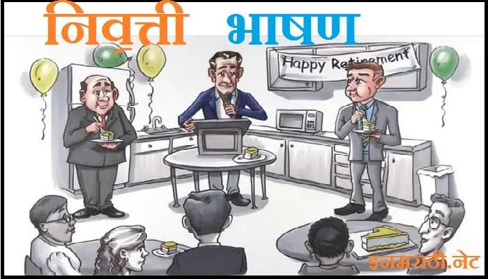 retirement speech in marathi