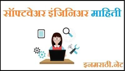 software engineering information in marathi