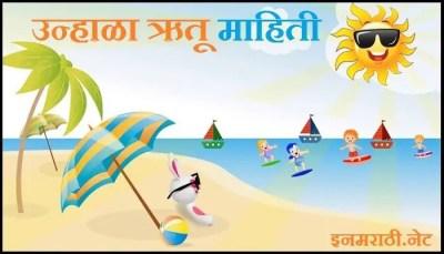 summer season information in marathi