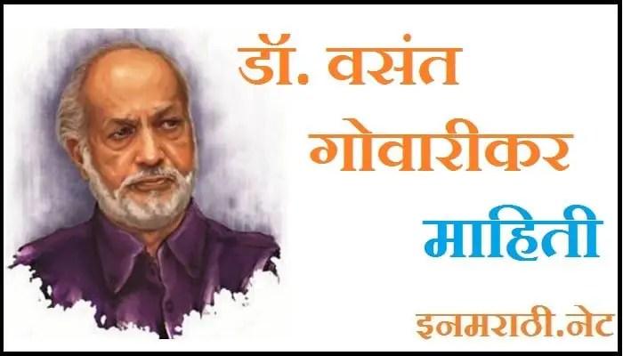 dr vasant gowarikar information in marathi
