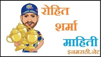 rohit sharma information in marathi