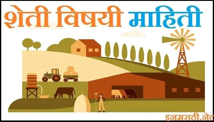 agriculture information in marathi
