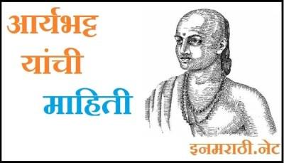 aryabhatta information in marathi
