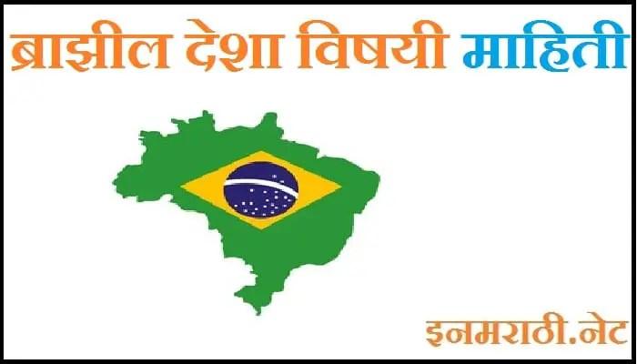 brazil information in marathi language