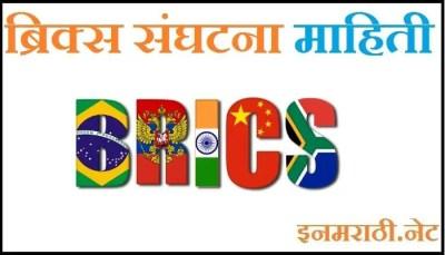 brics information in marathi