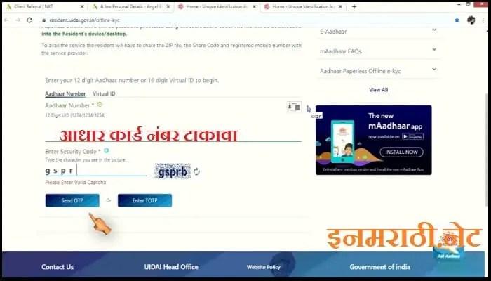 demat account information in marathi4