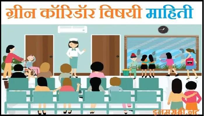 green corridor information in marathi