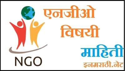 ngo information in marathi