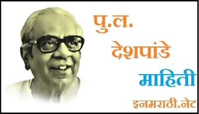 pu la deshpande information in marathi