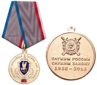 День охранно-конвойной службы МВД России День конвоира - отмечается 13 мая