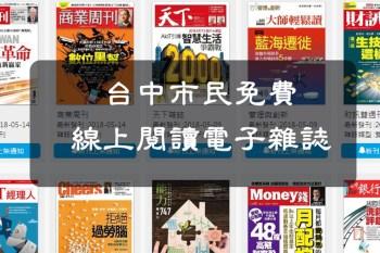 快申請,憑台中市圖書館借書證可免費線上看雜誌跟電子書(台北市立圖書館也有喔)。