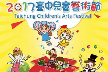 2017台中兒童藝術節,節目表、索票方式與位置整理。