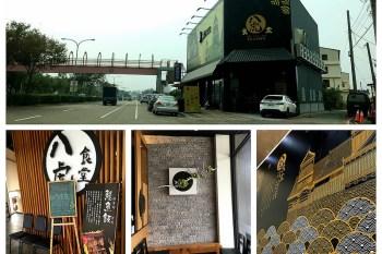 【台中豐原】八虎食堂,拉麵,定食,丼飯,生魚片,平價日本料理。