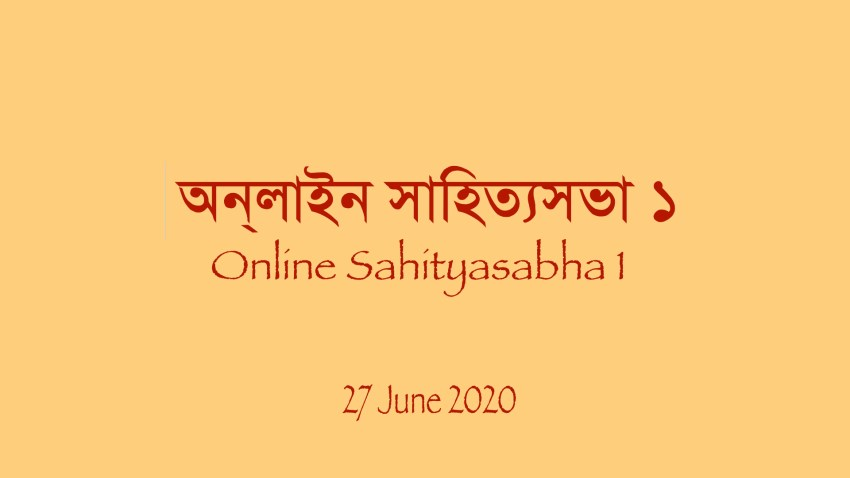 Online Sahityasabha 1