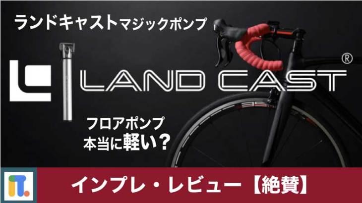 landcastの携帯ポンプ、マジックポンプ