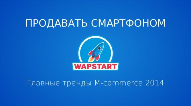 WapStart1-667x369