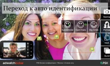 Face recognition в коммуникации