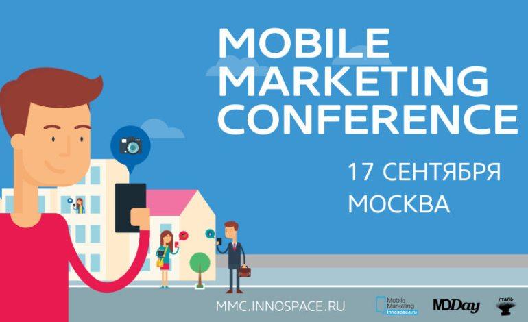Mobile Marketing Conference 2015: прошлое, настоящее, будущее мобильного маркетинга 17 сентября в Москве