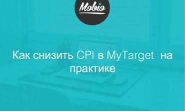 Как снизить CPI в MyTarget на практике
