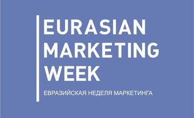 EURASIAN MARKETING WEEK 2015 пройдет 2 декабря в Москве
