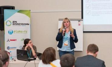 «День интернет-рекламы» в Санкт-Петербурге