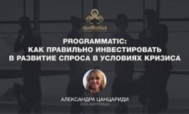 Programmatic: как правильно инвестировать в развитие спроса в условиях кризиса