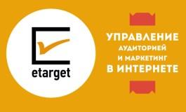 Конференция «eTarget -2016. Интернет-маркетинг: новые стратегии, технологии и форматы» пройдет 30–31 марта в Москв