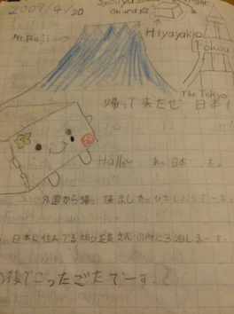 A page from Tofu San's Diary: A Japanese Student