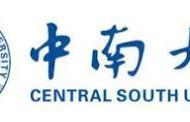 Central South University (CSU)