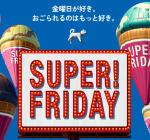 【ソフトバンク SUPER FRIDAY】毎週金曜日無料クーポンがもらえる!【10月】