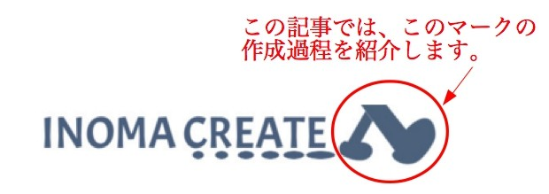 ロゴ作成1