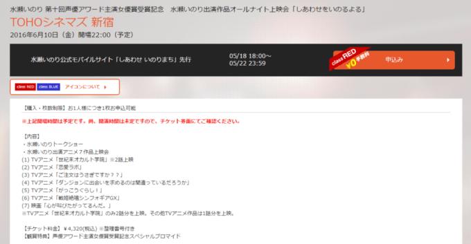 shiawase-wo-inoru-yoru_inorimachi-ticket_20160518