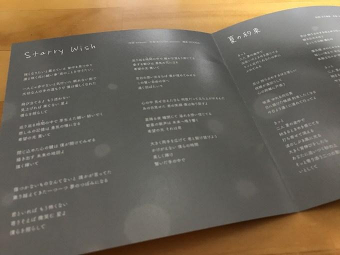3rd-single_starry-wish-9