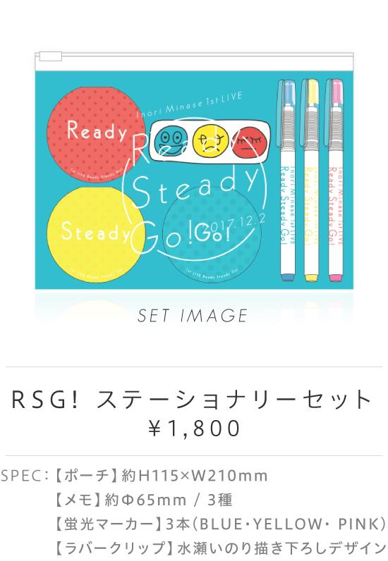 minase-inori_1st-LIVE_Ready-Steady-Go_goods_ (9)