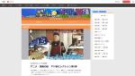 20/5/16放送、「出没!アド街ック天国」のナレーションに水瀬いのりさん