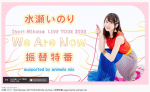 7/25、「 LIVE TOUR 2020 We Are Now」の振替特番が配信決定!
