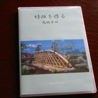 光悦寺DVD