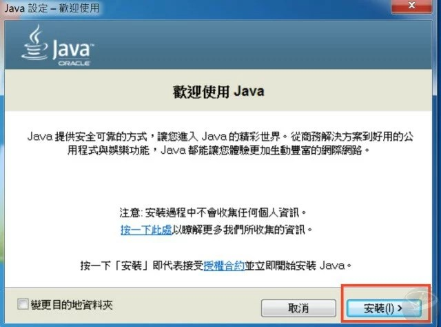 java-runtime-environment-1