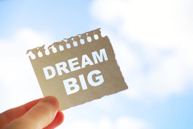 あなたが夢を実現するために、必要なこと